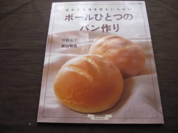 ボールひとつのパン作り はかりも焼き型もいらない 竹野豊子 萩山和也_画像1