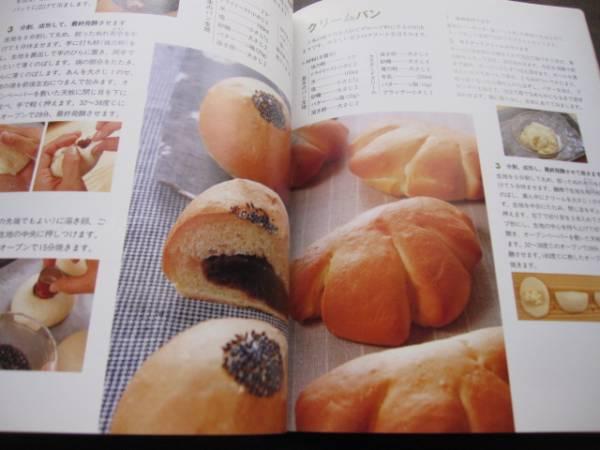 ボールひとつのパン作り はかりも焼き型もいらない 竹野豊子 萩山和也_画像2