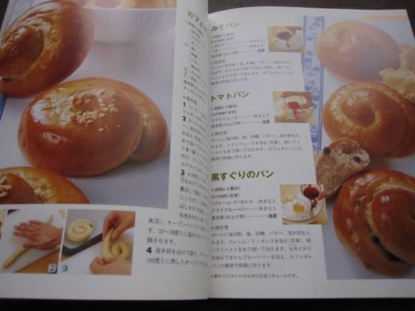 ボールひとつのパン作り はかりも焼き型もいらない 竹野豊子 萩山和也_画像3