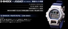 G-SHOCK×RAYS 2017 限定モデル 新品未開封