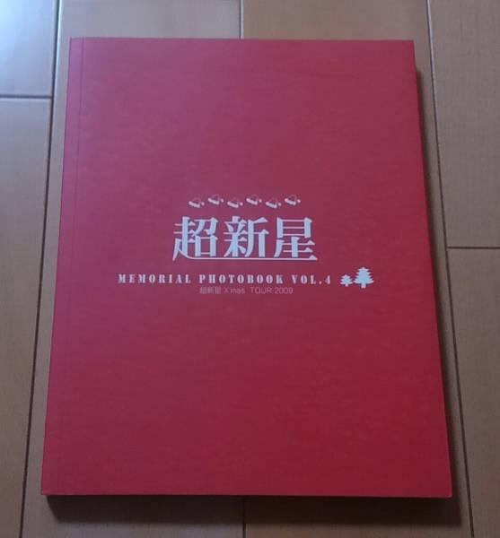 超新星公式☆MEMORIAL PHOTOBOOK vol.4☆X'mas TOUR 2009☆DVD付 ライブグッズの画像
