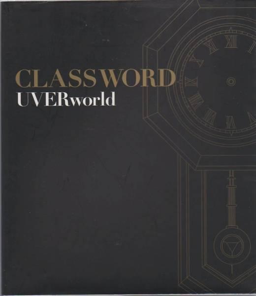 【写真集】UVERworld★CLASSWORD