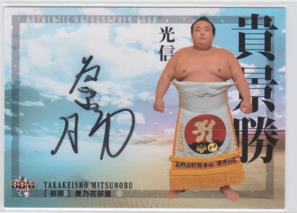 BBM大相撲2017 「魂」 60枚限定直筆サインカード 貴景勝光信 即決 グッズの画像
