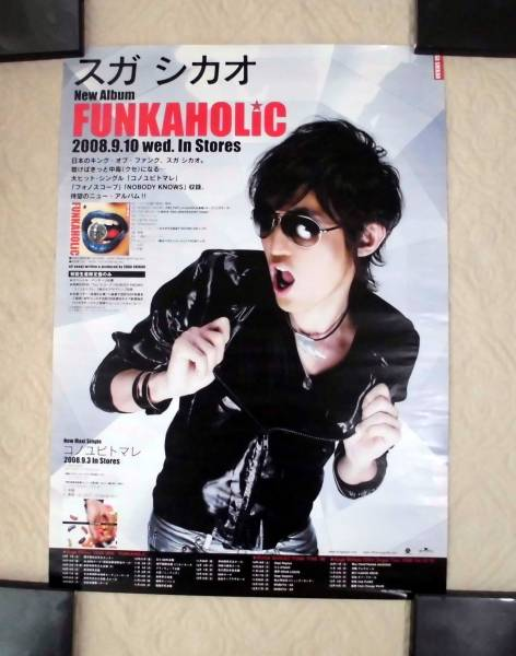 ポスター★CD発売用宣伝 スガシカオ ニューアルバム「FUNKAHOLIC」2008★告知用