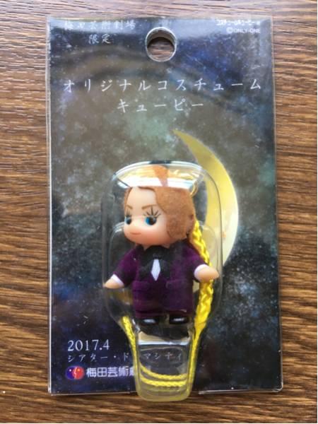 宝塚月組「瑠璃色の刻」オリジナル キューピー 美弥るりか
