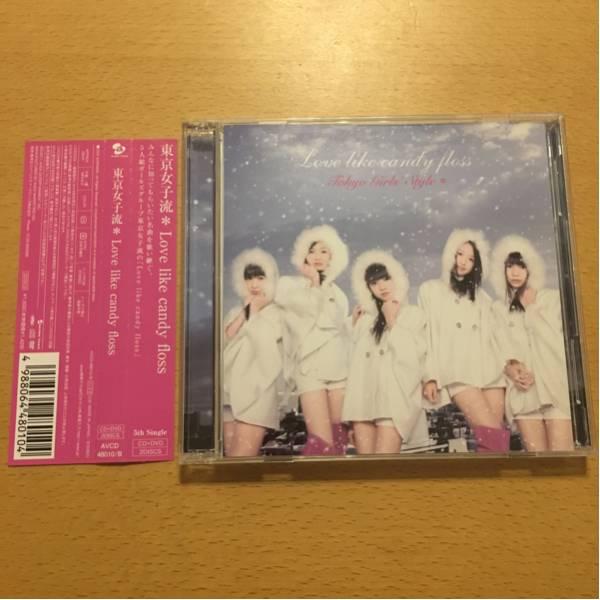 東京女子流『Love like candy floss』CD+DVD☆帯付☆美品☆66_画像1
