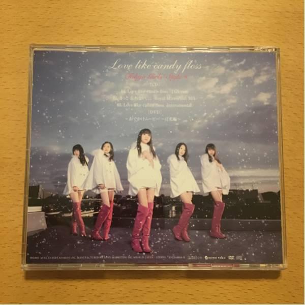 東京女子流『Love like candy floss』CD+DVD☆帯付☆美品☆66_画像3