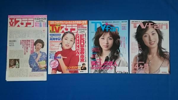 高岡早紀☆TVステラ&TV fan1996-2007年4冊分表紙有り切抜計9ページ