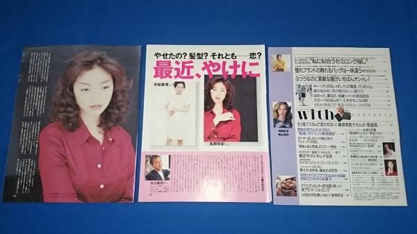 高岡早紀☆with ウイズ 1996-1999年3冊分実質8ページ