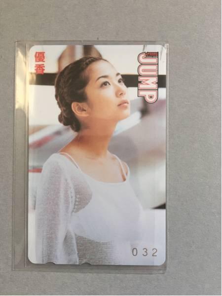 優香、週刊ヤングジャンプ、テレカ グッズの画像