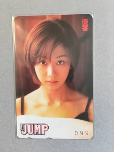 優香、週刊ヤングジャンプ、2、テレカ グッズの画像