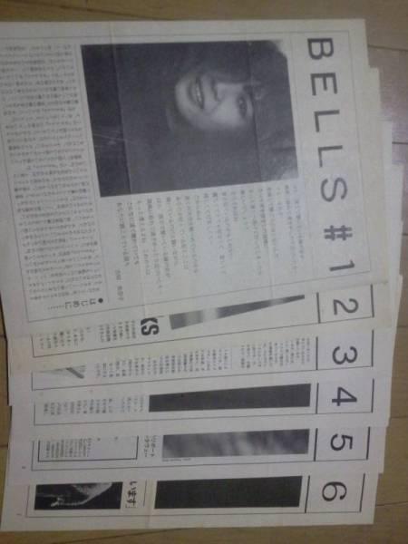 吉田美奈子●ファンクラブ会報「BELLS」1~6&号外&クリスマスカード●コンプリート