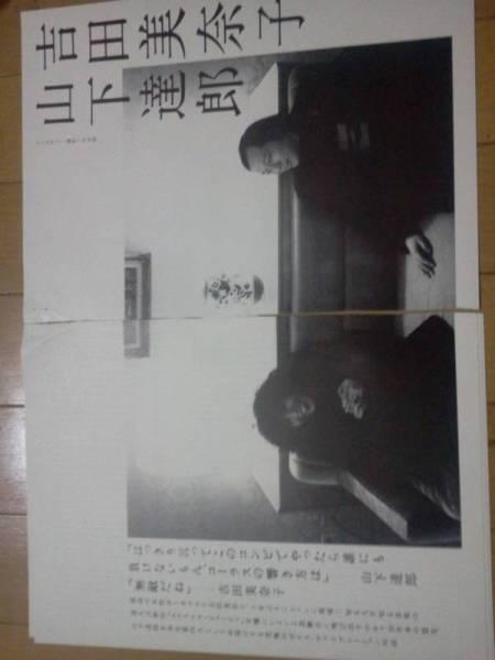 貴重●吉田美奈子×山下達郎対談●A4サイズ全8ページ●1990年代中盤