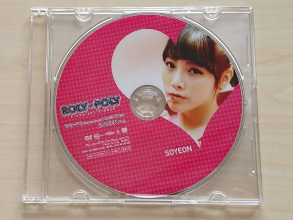 T-ARA「ROLY-POLY」ソヨンver. DVD ライブグッズの画像