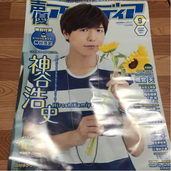 【送料無料】kiramune 神谷浩史 購入特典ポスター 声優アニメディア 2014年9月号
