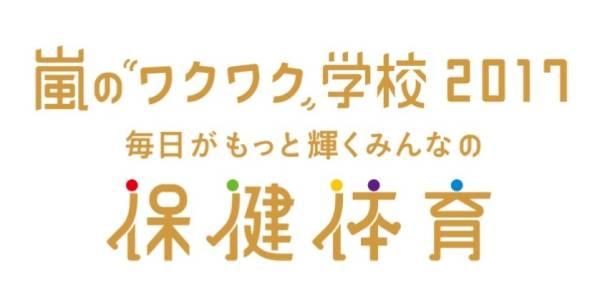 【即決】嵐ワクワク学校◆6/18 11時◆京セラ大阪◆2枚ペア