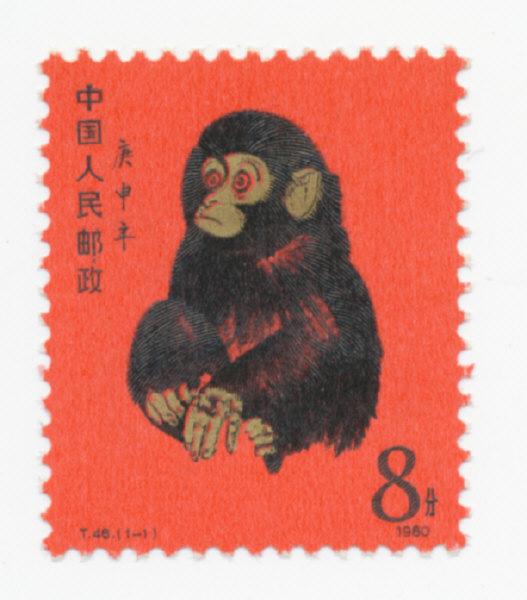 〇2 本物保証 未使用 中国切手 赤猿 T.46 1980年 庚申年 8分 年賀
