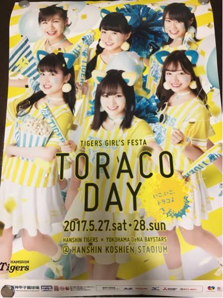NMB48 山本彩 TORACO ポスター B2サイズ 超美品 ライブグッズの画像