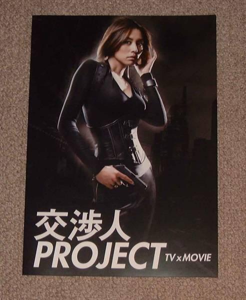 「交渉人 THE MOVIE」プレスシート2種セット:米倉涼子/城田優 グッズの画像