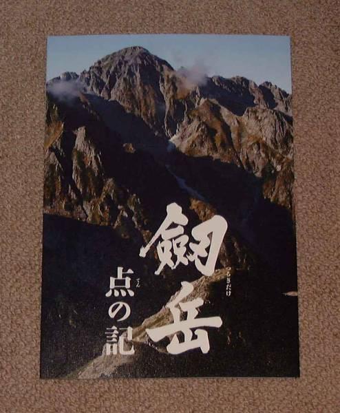 「劔岳 点の記」プレスシート2種セット:浅野忠信/松田龍平/宮崎あおい グッズの画像