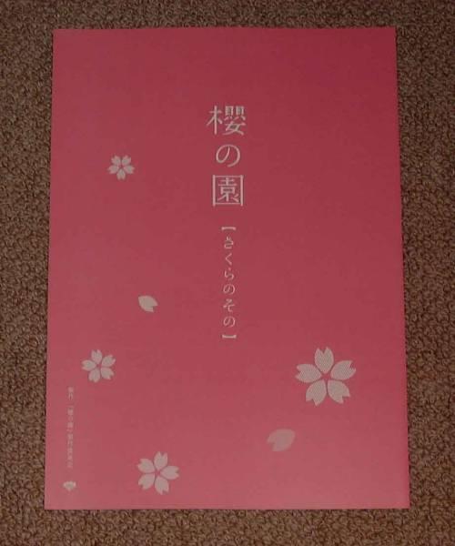 「櫻の園」プレスシート2種セット:福田沙紀/寺島咲/杏/武井咲/大島優子 グッズの画像