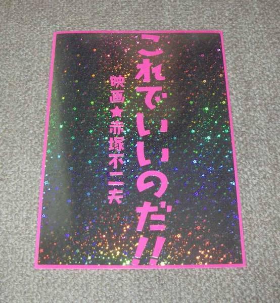 「これでいいのだ!」プレスシート2種セット:浅野忠信/堀北真希 グッズの画像