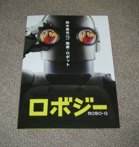 「ロボジー」プレスシート2種セット:吉高由里子/濱田岳 グッズの画像