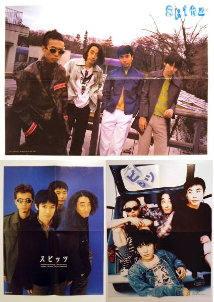 【☆SPITZ☆】貴重★1995年-98年★スピッツポスター3枚セット★ ライブグッズの画像