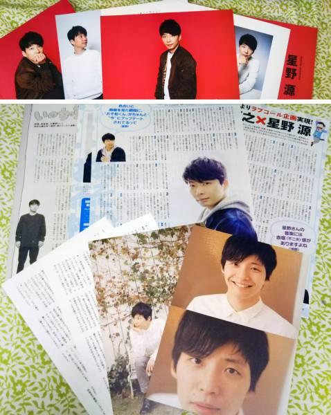即決★星野源さん★2012年~雑誌切り抜き23Pセット★
