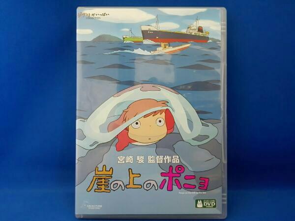 ジブリ 崖の上のポニョ 宮崎駿 グッズの画像