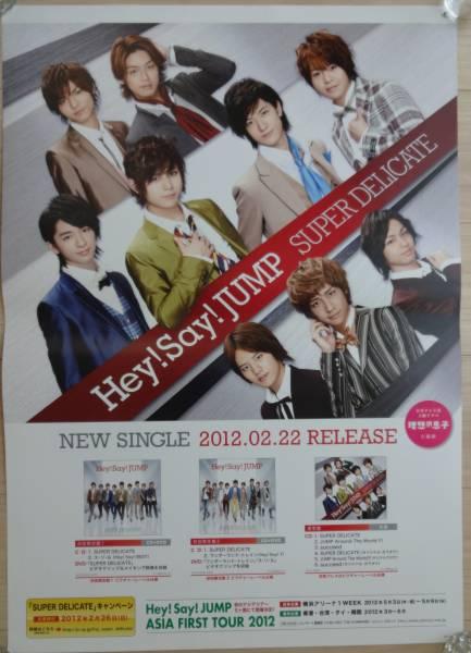 ☆ Hey!Say!JUMP 「SUPER DELICATE」 告知 ポスター B2 コンサートグッズの画像