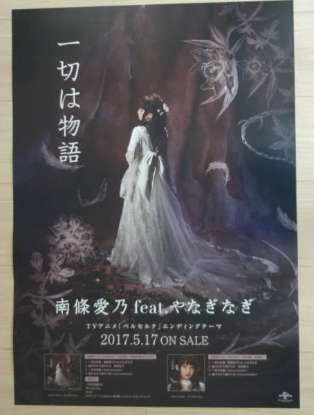 南條愛乃 feat. やなぎなぎ 一切は物語 告知 ポスター B2