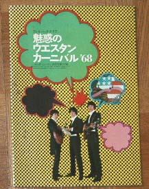 プレイバックグラフ 魅惑のウエスタンカーニバル'68 ザ・タイガース ザ・スパイダース ワイルドワンズ グループサウンズ