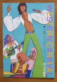 1972年第50回日劇ウエスタンカーニバル パンフレット ガロ 西城秀樹 ロックンロールサーカス ダウンタウンブギウギバンド フィンガー5