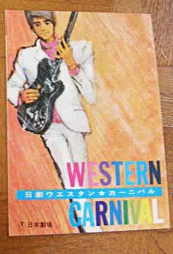 1967年第32回 日劇ウエスタンカーニバル パンフレット グループサウンズ ザ・タイガース アウト・キャスト