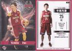 BBM 2016-17 B.LEAGUE HIGH FIVE 平尾充庸 バンビシャス奈良 【48】 レギュラーカード