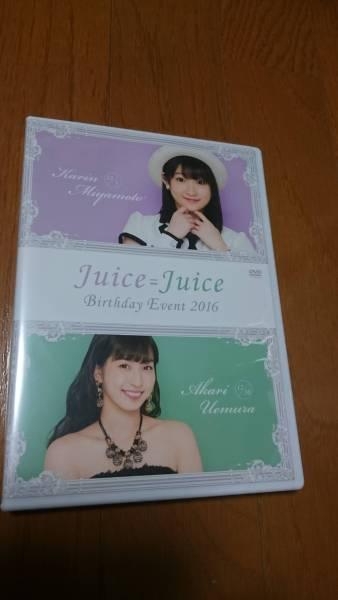 Juice=Juice バースデーイベント2016 宮本佳林・植村あかり ライブグッズの画像