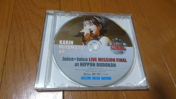 ソロDVD 宮本佳林on Juice=Juice LIVE MISSION FINAL ライブグッズの画像