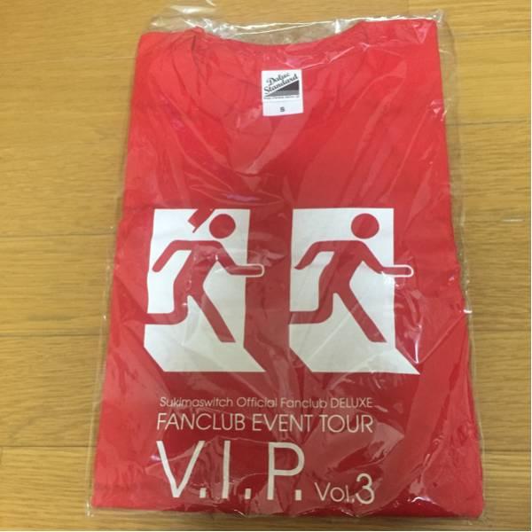 スキマスイッチ ファンクラブ V.I.P. 10周年 Tシャツ 新品 ライブグッズの画像