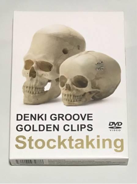 KSBL5884 電気グルーヴのゴールデンクリップス stocktaking DVD ライブグッズの画像