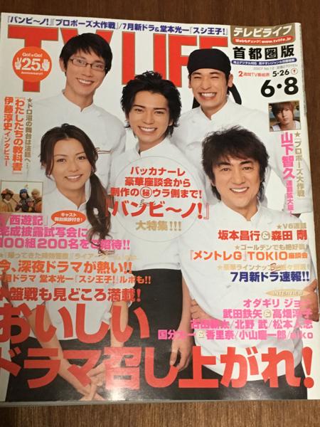 嵐 松本潤 表紙雑誌 2007年5/26「TV LIFE」バンビーノ