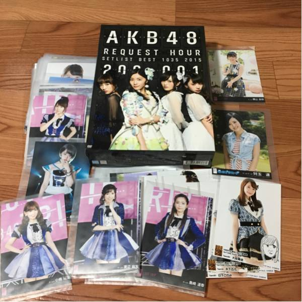 AKB48 生写真100枚以上付!リクエストアワー セットリスト ベスト1035 2015 ライブ・総選挙グッズの画像