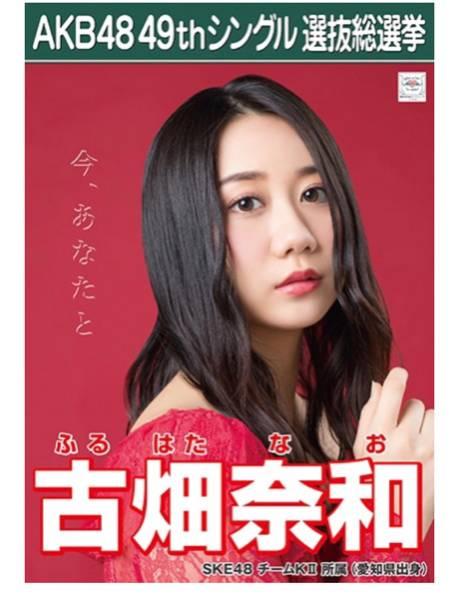AKB48 古畑奈和 願いごとの持ち腐れ 劇場盤 生写真 選抜 総選挙 ポスター 48th 49th SKE48