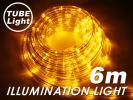 6m ロープライト イルミネーションライト 照明 チューブ イルミネーション クリスマス イルミ 飾り付け ランプ LED電球 LED黄