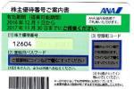 ☆☆ANA株主優待券4枚セット(送料込特定記録郵便)☆☆