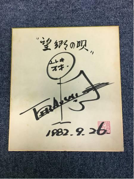 直筆サイン色紙◆寺内タケシ エレキ万才 1982 望郷の唄