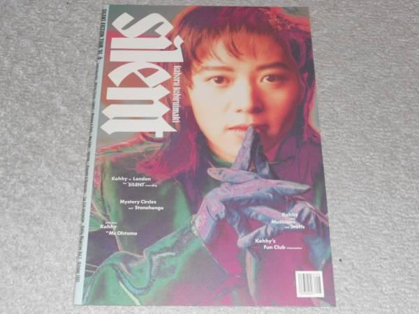 小比類巻かほる コンサートツアーパンフレット SILENT FICTION TOUR'91