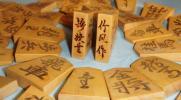 将棋駒■竹風作 御蔵島黄楊 彫り埋め駒 (手彫り) 錦旗書■桐平箱付