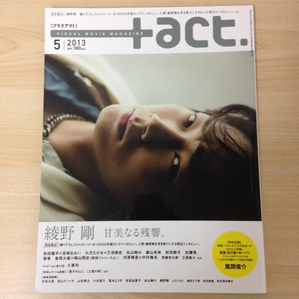 プラスアクト 2013年5月号 綾野剛 グッズの画像