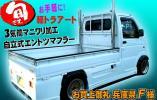 キャリイDA63 軽トラ エントツ 煙突 マニワリ マニ割り 加工 デコトラ 旧車 アートトラック トラック野郎 ダブルマフラー wマフラー